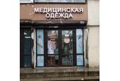 Магазин медицинской одежды ЮМА